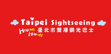 台北市雙層巴士,Taipei Sightseeing